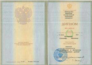 Диплом МарГТУ Большакова Александра титульный лист