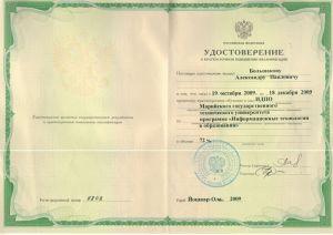 Удостоверение о прохождении курсов повышения квалификации по Информационным технологиям в образовании