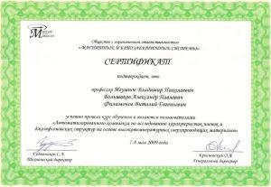 Сертификат ООО Макриэл